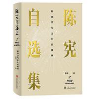 陈宪自选集2:新经济与企业家精神
