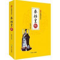 《中国著名帝王――秦始皇传》