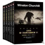 第一次世界大战回忆录 全5册 丘吉尔第一次世界大战回忆录 丘吉尔自传记一战回忆录战争历史书籍 世界危机