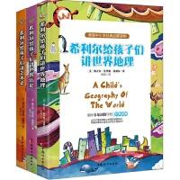 正版希利尔给孩子们讲世界历史+艺术史+世界地理全3册 美国中小学经典启蒙读物7-12岁畅销儿童科普百科知识读物中小学生