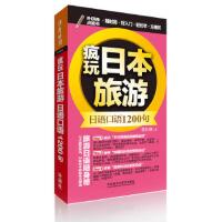 【正版直发】疯玩日本旅游日语口语1200句(可点读) 费长琳 9787513593953 外语教学与研究出版社