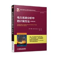 电力系统分析中的计算方法(原书第2版) 玛丽莎L.克劳,徐政 机械工业出版社 9787111583066