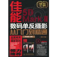 佳能5D Mark II数码单反摄影从入门到精通(修订版) 神龙摄影著 9787115343260 人民邮电出版社