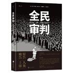 全民审判:DieuenPersonne[法]马克-安托万・马修(Marc-Antoine Mathieu) 者 北京联
