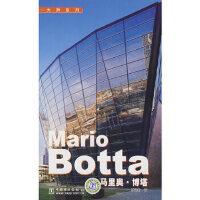【新书店正版】Mario Botta 大师系列 马里奥?博塔付晓渝中国电力出版社9787508365824