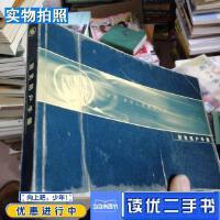 【二手9成新】别克用户手册上海通用汽车有限公司上海通用汽车有限公司