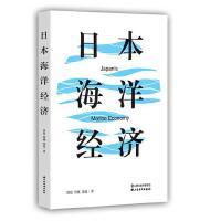日本海洋经济