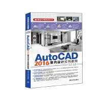 中文版AutoCAD 2016室内设计实例教程
