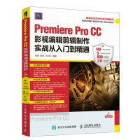 Premiere Pro CC影视编辑剪辑制作实战从入门到精通