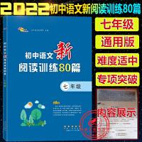 初中语文新阅读训练80篇七年级上册下册全一册通用版2022新版68所名校图书初一七年级语文阅读专项训练