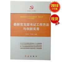 新党务工作方法与创新实务系列丛书(十九大新版):新党支部书记工作方法与创新实务