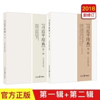 习近平用典第一辑+第二辑(2018新版1+2)