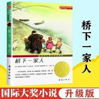 国际大奖小说・升级版--桥下一家人 7-10-12-14岁青少年少儿童文学故事图书籍 三四五六年级中小学生课外小说阅读