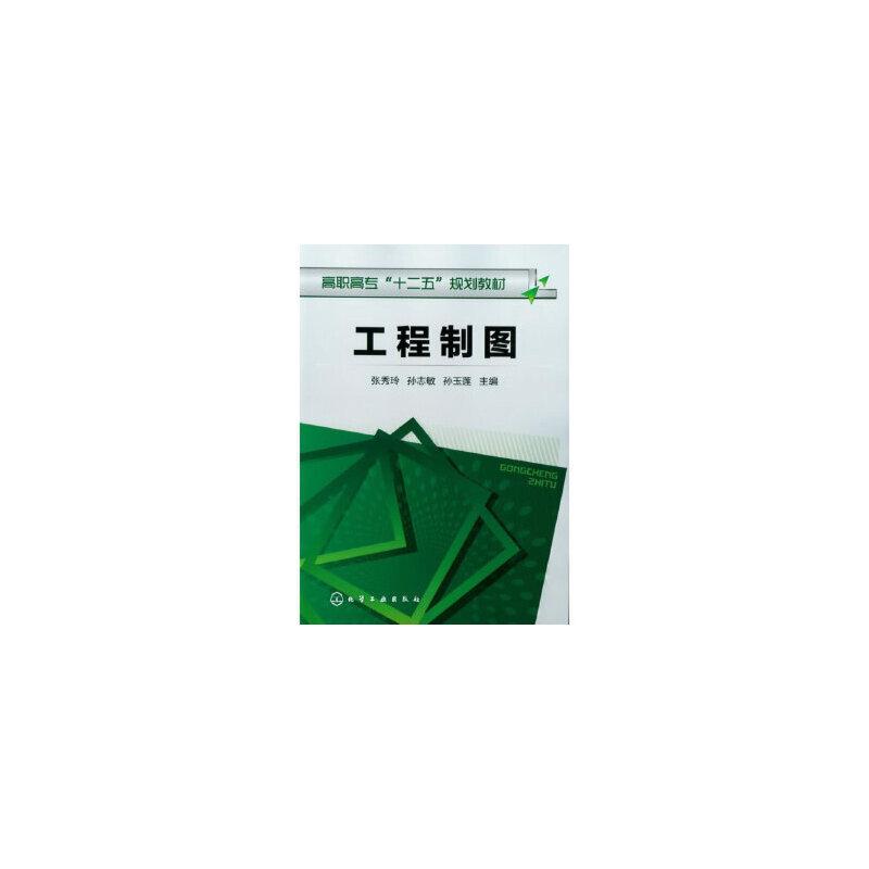 【正版全新直发】工程制图(张秀玲) 张秀玲 9787122146335 化学工业出版社