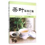 【全新直发】茶叶标准汇编(第六版 上册) 中国标准出版社 9787506681100 中国质检出版社
