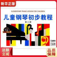 儿童钢琴初步教程3 有声音乐系列图书 盛建颐,杨素凝 上海音乐出版社 9787552313451 新华正版 全国85%