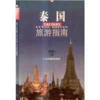 泰国旅游指南 罗斯静 9787805224992 广东省地图出版社