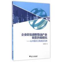 企业区位调整带动产业转型升级研究――以中国长三角地区为例
