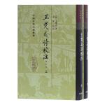 王梵志诗校注(精)(增订本)(全二册)(中国古典文学丛书)