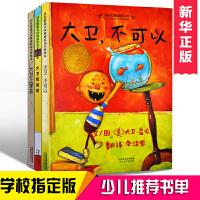 大卫不可以系列精装绘本 大卫不可以 大卫惹麻烦 大卫上学去(精)全套共3册 幼儿童书籍 3-6-7岁绘本故事书 亲子阅读物