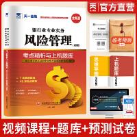 2020中国银行业专业人员职业资格考试专用试卷・考点精析与上机题库 银行业专业实务风险管理 银行从业资格考试历年真题