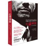 心理神探:我与FBI心理画像术 约翰・道格拉斯 马克・奥尔谢克 上海译文出版社 9787532775644