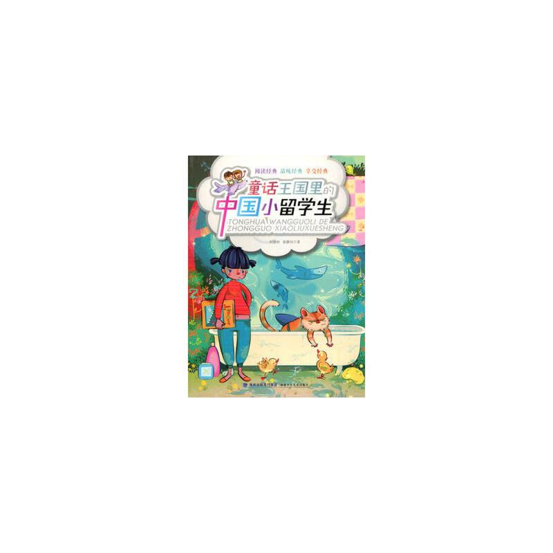 童话王国里的中国小留学生 何静恒,张静河 9787539519340