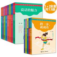 刘墉的书籍系列现货刘墉给孩子的成长书全套13册6-12-15岁小学生适合男女孩阅读成长励志每天进步多一点说话的魅力儿童