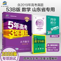曲一线官方正品2020版53B高考数学山东省专用五年高考三年模拟b版5年高考3年模拟高中总复习