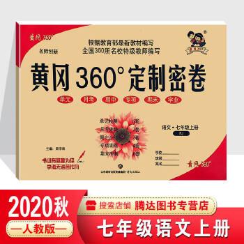 2019秋黄冈360定制密卷七年级语文上册(RJ) 7年级语文试卷 360试卷黄冈试卷