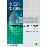 【二手原版9成新】过程控制与自动化仪表(第2版),潘永湘,机械工业出版社,9787111070900
