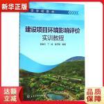 建设项目环境影响评价实训教程(韩香云) 韩香云,丁成,陈天明著 9787122253774 化学工业出版社