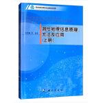 测绘地理信息原理方法及应用(上册)