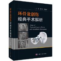 环骨盆创伤经典手术解析 樊仕才,唐毓金 9787030659781