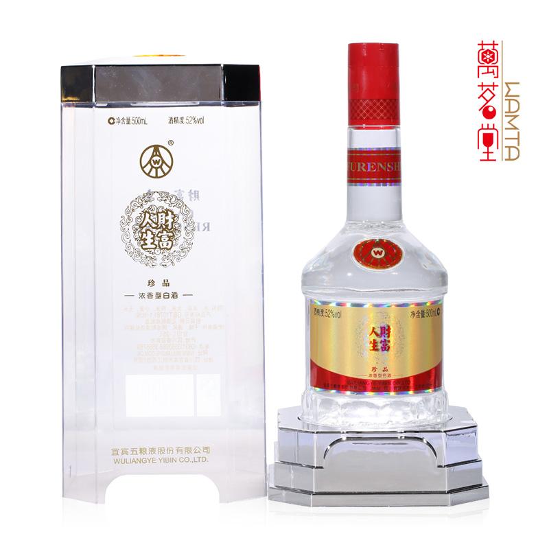 宜宾五粮液股份有限公司出品  52度财富人生 珍品酒500ml 浓香型白酒 单瓶