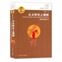 让太阳长上翅膀 我喜欢你金波儿童文学精品系列 儿童诗歌自选集 中国儿童文学经典 8-15岁中小学课外阅读
