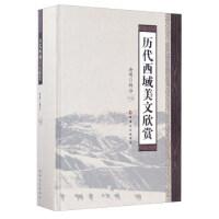 【二手旧书9成新】历代西域美文欣赏-浩明 注 新疆美术摄影出版社-9787546992488