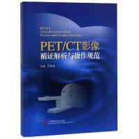 正版现货 PET/CT影像循证解析与操作规范 石洪成 上海科学技术出版社