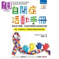 【中商原版】自闭症活动手册 港台原版 亲子教养 性格习惯 自闭症