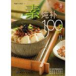 素炖补100道陈玫妃,洪银龙中国纺织出版社9787506444088