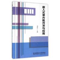 嵌入式单片机开发与应用 刘理云 9787568211154 北京理工大学出版社