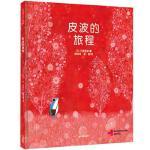 耕林精选 皮波的旅程绘本书籍 3-5-6岁儿童国外经典优秀获奖绘本 亲子共读睡前故事书图画书