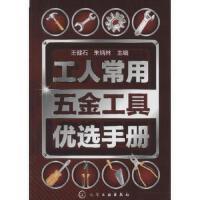 【全新直发】工人常用五金工具优选手册 王健石,朱炳林 主编