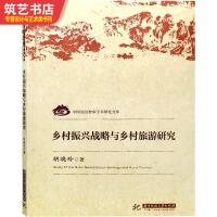 乡村振兴战略与乡村旅游研究 胡晓玲编著 中国旅游智库学术研究文库书籍