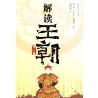 解读王朝(帝王卷)