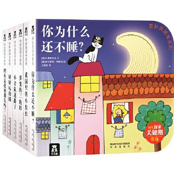 """奇妙洞洞书第四辑(全6册) 0-2岁   """"奇妙洞洞书系列""""是意大利经典幼儿创意读物,整个系列已经销往全球42个国家,并荣获""""意大利安徒生图书奖""""   乐乐趣低幼认知洞洞书"""