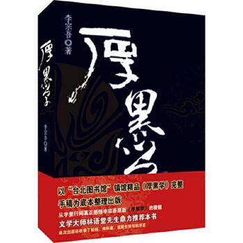 厚黑学(pdf+txt+epub+azw3+mobi电子书在线阅读下载)