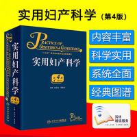 实用妇产科学 第4版 第四版 徐丛剑 华克勤主编 人民卫生出版社9787117253413