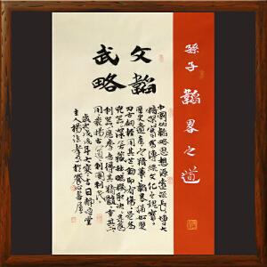 孙子《韬略之道  文韬武略》杨法孝山东书协理事,中国书协会员R2716
