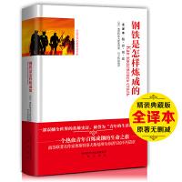 正版包邮 钢铁是怎样炼成的 全译本无删节完整中文版 世界名著小学生初中初中生高中版 钢铁是怎样炼成的书 原著原版文学小